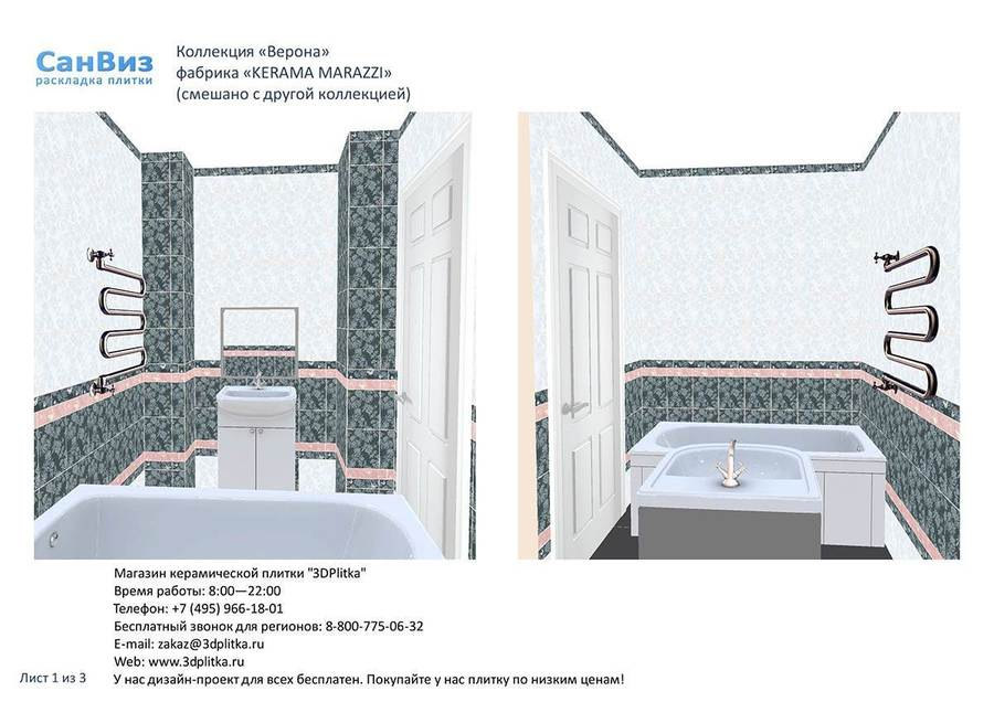 Ceramic tile layout software